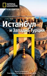 Пътеводител National Geographic: Истанбул и Западна Турция
