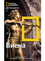 Пътеводител National Geographic: Виена